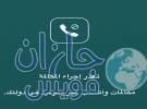 انطلاق فعاليات اليوم الخليجي لحقوق المرضى بصحة جازان