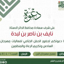 أمير جازان لمجلس الشباب: أنتم حلقة الوصل بين الشباب والمسؤول
