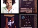 """ضبط شابين يمارسان """"الحضن المجاني"""" في """"تحلية الرياض"""""""