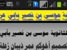 """عائلة """"الشاعري"""" تشكر كل من أشرف على حالة ابنهم خالد"""