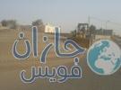 مقذوف من الأراضي اليمنية يصيب مواطنة من قرية الركبة بعارضة جازان