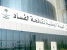 السيطرة على تسرب وقود من صهريج احترق في الرياض