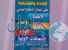 """الأمير مشعل بن ماجد يشارك الدفعة الأولى من طلاب """"الفيصلية للموهوبين"""" فرحة التخرّج"""