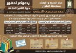 مساعد مدير عام الشؤون الإسلامية بجازان يرعى حفل إفتتاح دورة النجمي الخامسة مساء غدا