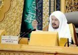 """آل الشيخ : """"الشورى"""" لا يقدم توصيات وإنما يصدر قرارات.. وهناك فَرْق من حيث القوة والإلزام"""