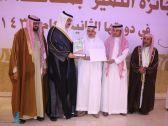 لجنة التميز بمحافظة الطوال تعلن الفائزين بجائزة التميز بالمحافظة في دورتها الثانية 1439