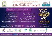 """""""عاليات الهمة"""" .. مخيم دعوي نسائي بمكتب الدعوة في أبوعريش"""
