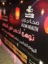 شهدت الفعاليات إطلاق المناطيد المضيئة في سماء الكورنيش الصحة والجامعة تتألقان في التوعية بالإيدز