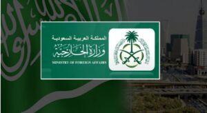 المملكة تستنكر الهجوم الإرهابي على مطعم في العاصمة الصومالية