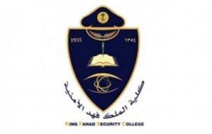 نتائج القبول المبدئي بدورة بكالوريوس العلوم الأمنية رقم 65 بكلية الملك فهد الأمنية