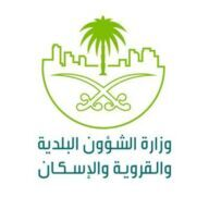"""""""الشؤون البلدية"""": تحديث إجراءات إصدار رخصة البناء عبر منصة بلدي"""