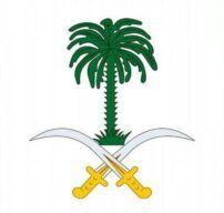 الديوان الملكي: وفاة الأميرة دلال بنت سعود بن عبدالعزيز آل سعود