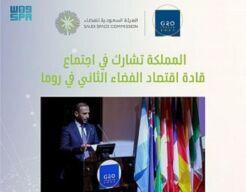 المملكة تشارك في الاجتماع الثاني لقادة اقتصاد الفضاء بمجموعة العشرين
