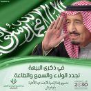 رئيس مجلس إدارة تنمية ابو عريش يهنئ القيادة الرشيدة بذكرى البيعة