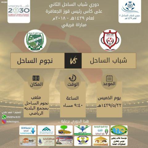 اليوم الخميس انطلاق دوري شباب الساحل الثاني على كأس رئيس مركز الجعافرة لعام 1439هـ