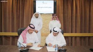 بمشاركة أكثر من 20 جهة تمثل قطاع الأعمال غرفة جازان توقع اتفاقيات برنامج عناية
