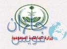 """""""آل طارش """" يحصل على الدكتوراة فى اللغة العربية من السودان"""