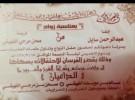 """خالد بن طلال لرئيس الهيئات: ما هي قرابين الرضا التي ستقدمها في """"الجنادرية""""؟"""