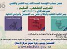 مستشفى محمد بن ناصر يكرم حارس الأمن حسن قوام لجهوده
