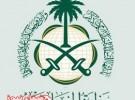 السعودية مستعدة لضخ المزيد من إمدادات النفط