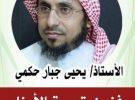 سمو أمير جازان يستقبل رئيس وأعضاء الجالية اليمنية بالمنطقة