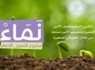 بلدية الطوال تصدر أول رخصة مهنية إلكترونية فورية عن طريق نظام بلدي