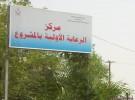 انقطاع كهرباء مدرسة عكوة مصيدة (بنات) يجبر الطالبات على غياب اليوم الخميس